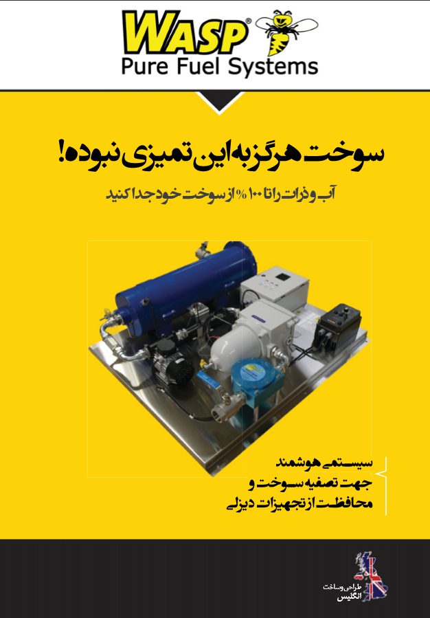persian future proof your fuel protection wasp distributor